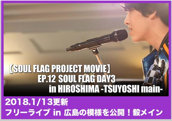 EP.12 SOUL FLAG DAY3 in HIROSHIMA -TSUYOSHI main-