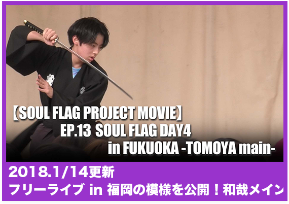 EP.13 SOUL FLAG DAY4 in FUKUOKA -TOMOYA main-