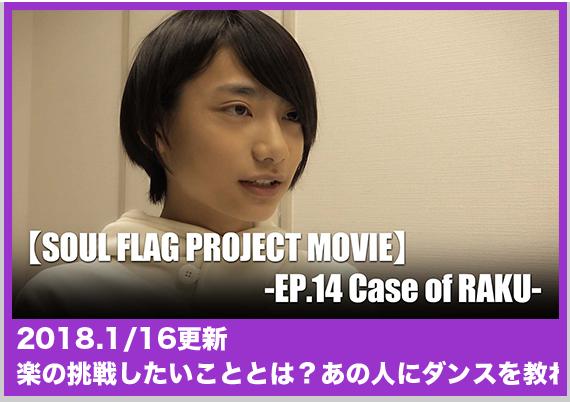 EP.14 Case of RAKU-