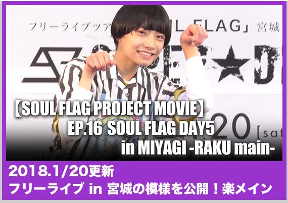 EP.16 SOUL FLAG DAY5 in MIYAGI -RAKU main-