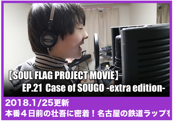 21Case of SOUGO -extra edition-