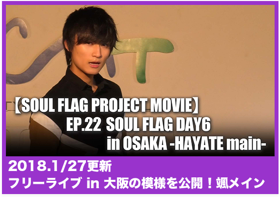 EP.22 SOUL FLAG DAY6 in OSAKA -HAYATE main-