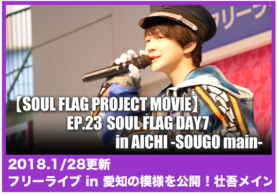EP.23 SOUL FLAG DAY7 in AICHI -SOUGO main-