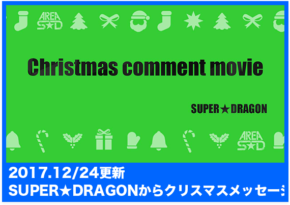 SUPER★DRAGON クリスマスコメント動画