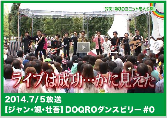 EBiDANボンバー DOQROダンスビリー #0 (2014/07/05)
