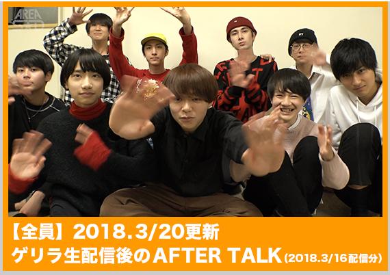ゲリラ生配信後のAFTER TALK(2018.3/16配信分)