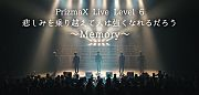 PrizmaX Live Level 6 悲しみを乗り越えて人は強くなれるだろう ~Memory~