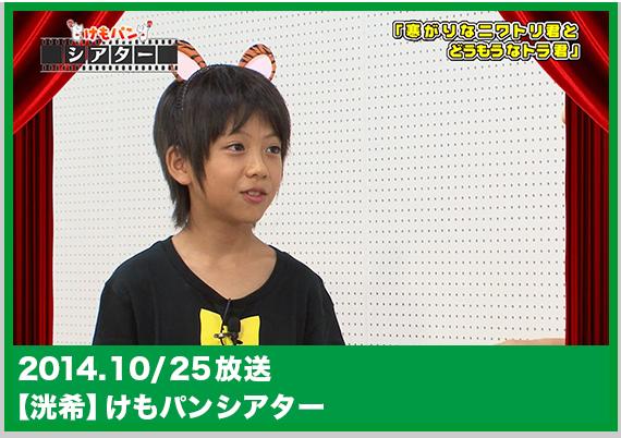 EBiDANアミーゴ!けもパンシアター(2014/10/25)
