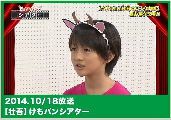 EBiDANアミーゴ!けもパンシアター(2014/10/18)