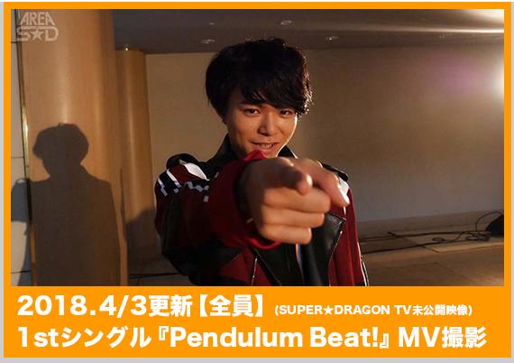 1stシングル「Pendulum Beat!」MV撮影