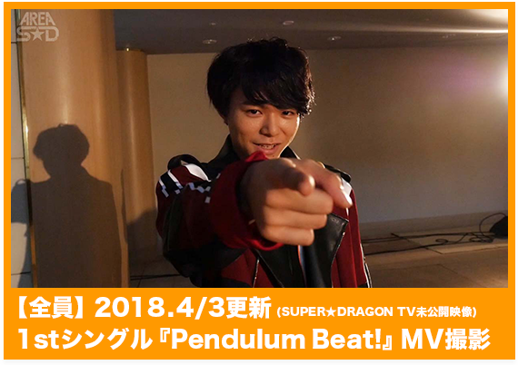 SUPER★DRAGON TV 未公開映像『pendulum』