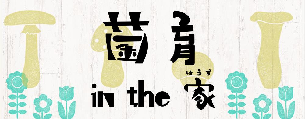 菌育 in the 家