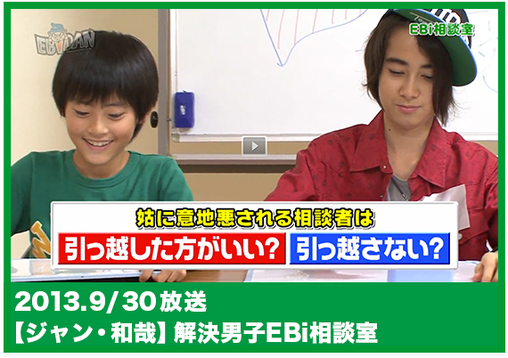 EBiDAN 解決男子EBi相談室 #2 (2013/09/30)