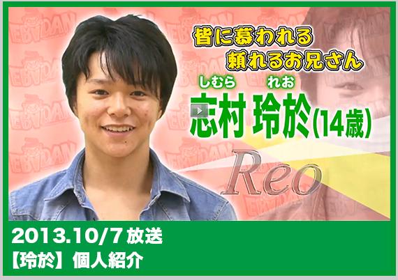 EBiDAN個人紹介 (2013/10/07)