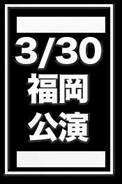 メイキング映像福岡公演(公開中)