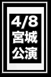 メイキング映像宮城公演(公開中)