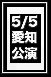 メイキング映像愛知公演(公開中)