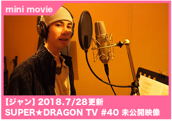 SUPER★DRAGON TV #40 未公開映像