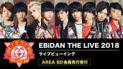 「EBiDAN THE LIVE 2018 ~Summer Party~」ライブビューイング