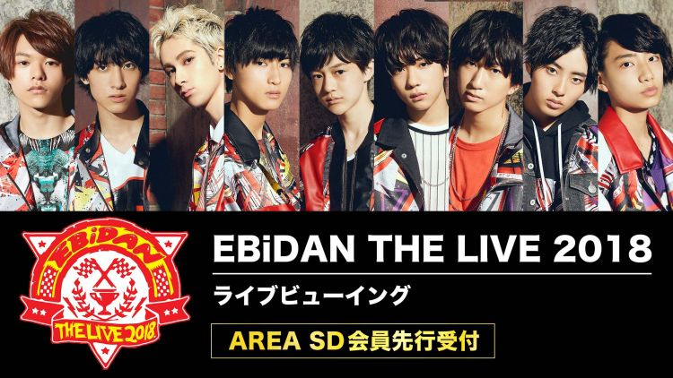 「EBiDAN THE LIVE 2018 ~Summer Party~」ライブビューイング