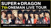 SUPER★DRAGON 7th ONEMAN LIVE TOUR(AREA SD会員限定)