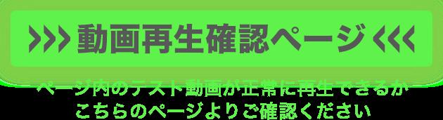 動画再生確認ページ