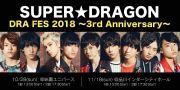SUPER★DRAGON DRA FES 2018 〜3rd Anniversary〜(AREA SD会員限定)