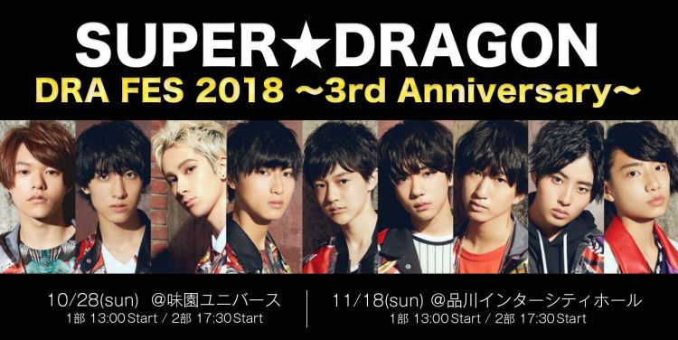 SUPER★DRAGON DRA FES 2018 〜3rd Anniversary〜(AREA SD会員限定)