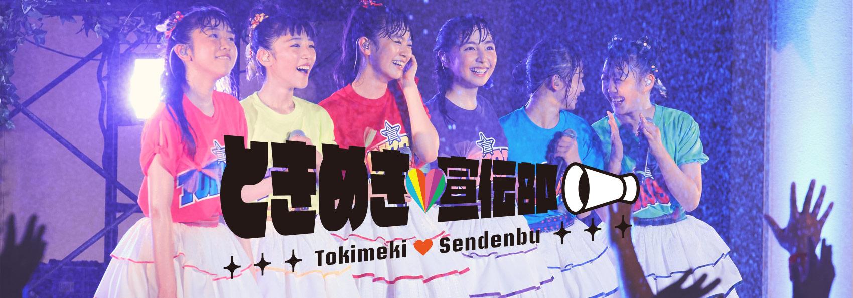 ときめき宣伝部「びっちょり祭り2018」