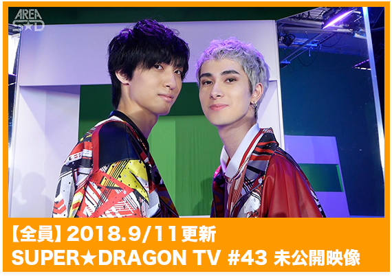 SUPER★DRAGON TV 43 未公開映像