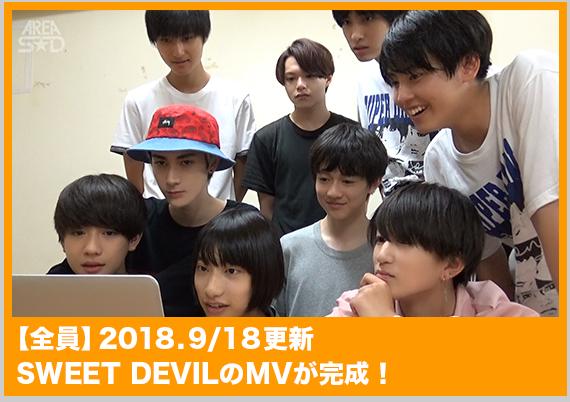 SWEET DEVILのMVが完成!