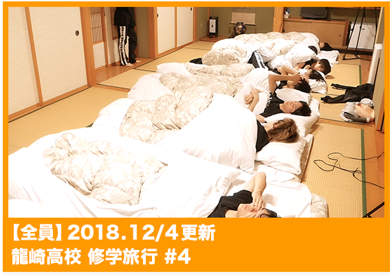 龍崎高校 修学旅行#4