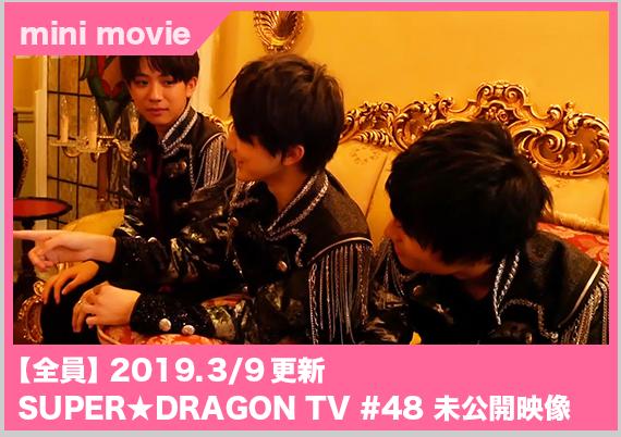 SUPER★DRAGON TV 50 未公開映像