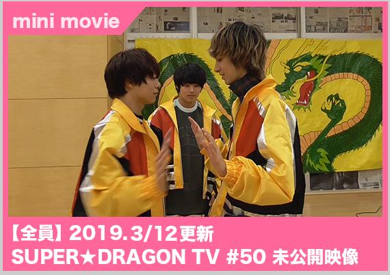 SUPER★DRAGON TV 48 未公開映像