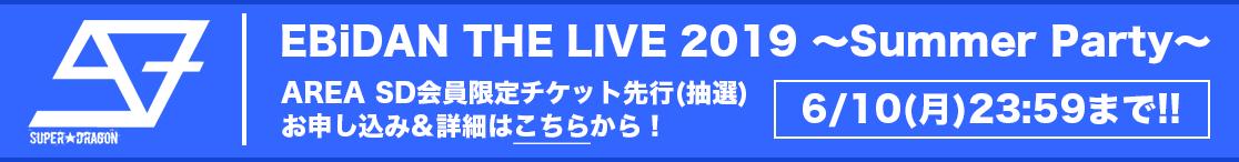 EBiDAN THE LIVE 2019 AREA SD会員限定チケット先行受付