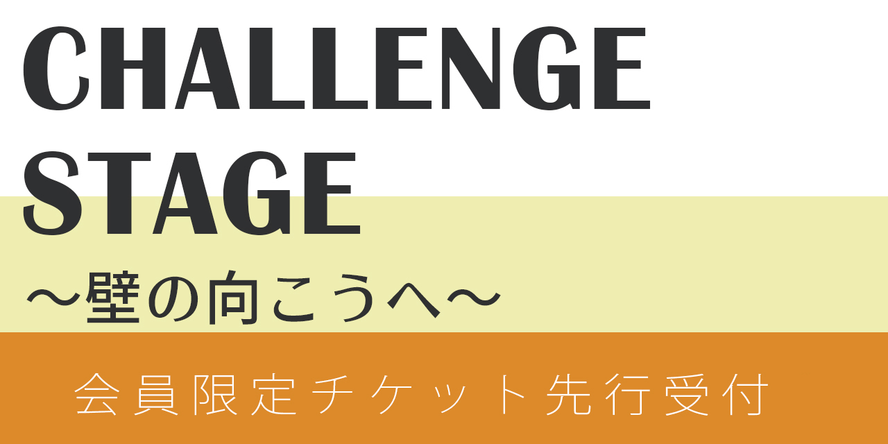 CHALLENGE STAGE ~壁の向こうへ~