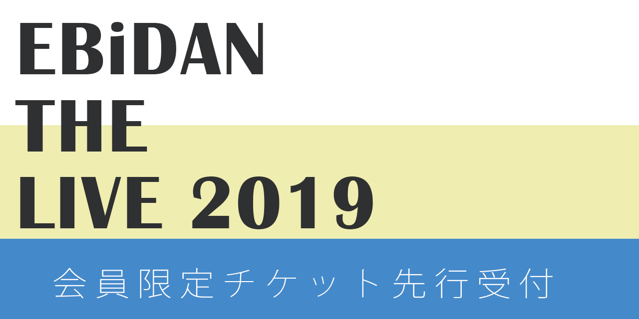 EBiDAN THE LIVE 2019 ~Summer Party~