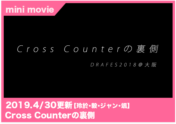 cross counterの裏側