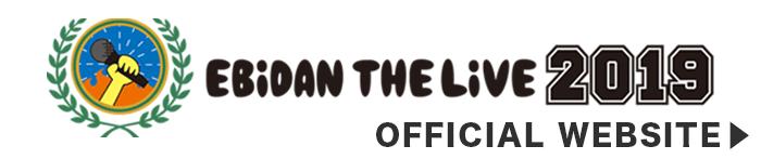 EBiDAN THE LIVE 2019 オフィシャル