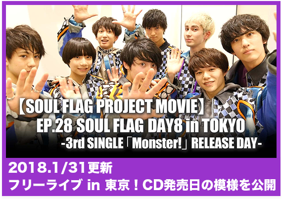 SOUL FLAG PROJECT MOVIE EP.28「SOUL FLAG」DAY8 in TOKYO -3rd SINGLE「Monster!」RELEASE DAY-