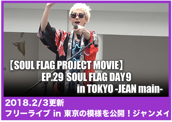 EP.29 SOUL FLAG DAY9 in TOKYO -JEAN main-