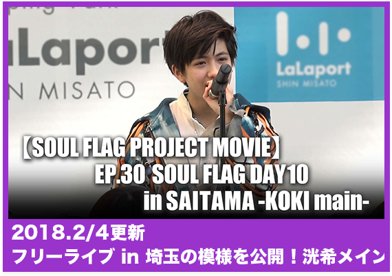 EP.30 SOUL FLAG DAY10 in SAITAMA -KOKI main-