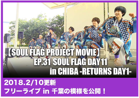 SOUL FLAG PROJECT MOVIE EP.31 SOUL FLAG DAY11 in CHIBA -RETUARNS DAY1-