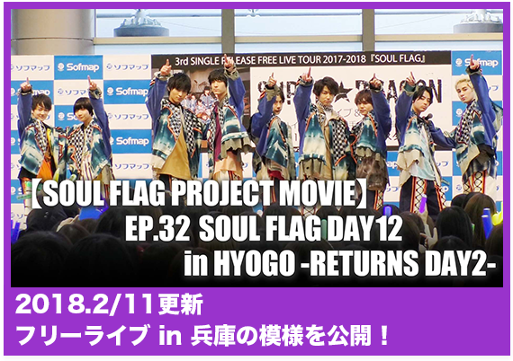SOUL FLAG PROJECT MOVIE EP.32 SOUL FLAG DAY12 in HYOGO -RETUARNS DAY2-