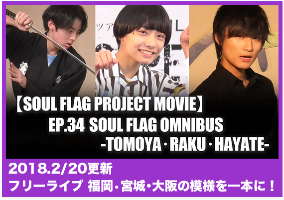 SOUL FLAG PROJECT MOVIE EP.34 SOUL FLAG OMNIBUS -TOMOYA•RAKU•HAYATE-