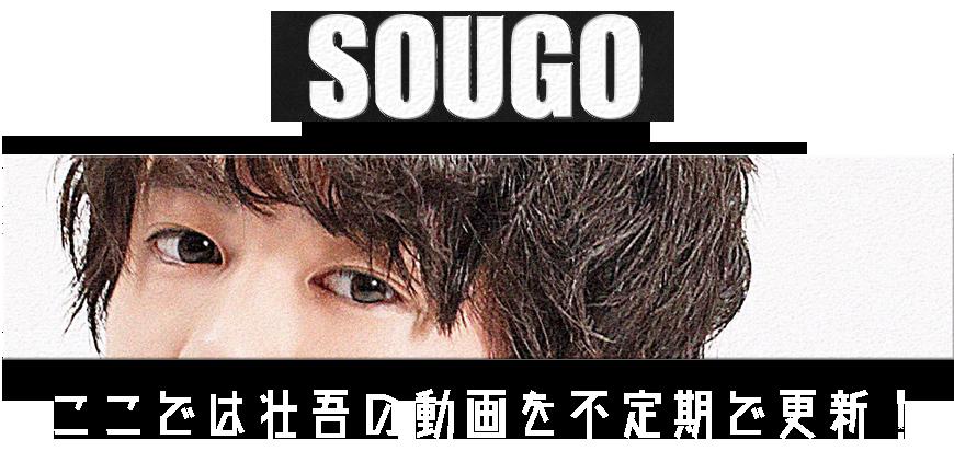 SOUGO