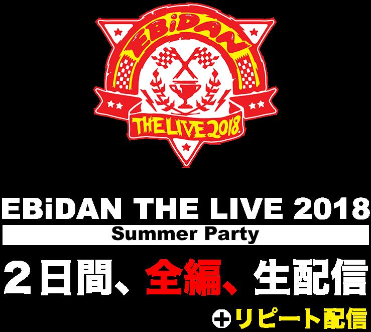 EBIDAN THE LIVE 2018