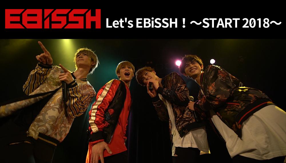 EBiSSH 「Let's EBiSSH!~START 2018~」