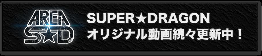 SUPER★DRAGON オリジナル動画続々更新中!