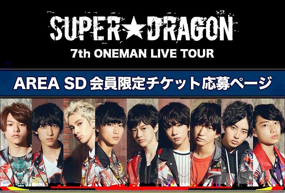 【SUPER★DRAGON】7th ONEMAN LIVE TOUR